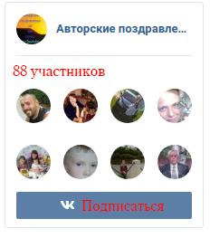 Перейти в группу Вконтакте